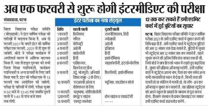 New Bihar Board 12th Time Table 2021