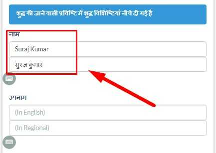 Only Name correction in Voter ID Card फॉर्म 8