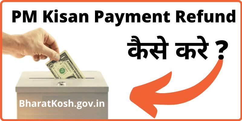 PM Kisan Payment Refund 2020 कैसे करे