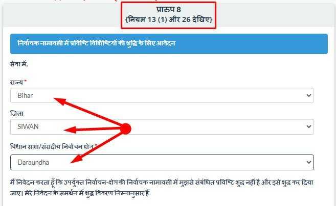 Start Filling Form 8 For Voter ID Card Correction Online