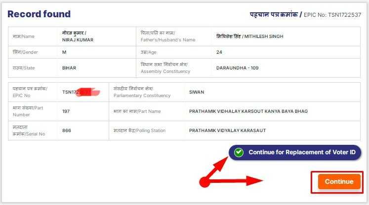 Voter ID Card को पोस्ट के जरिये अपने घर पर मंगवाइये