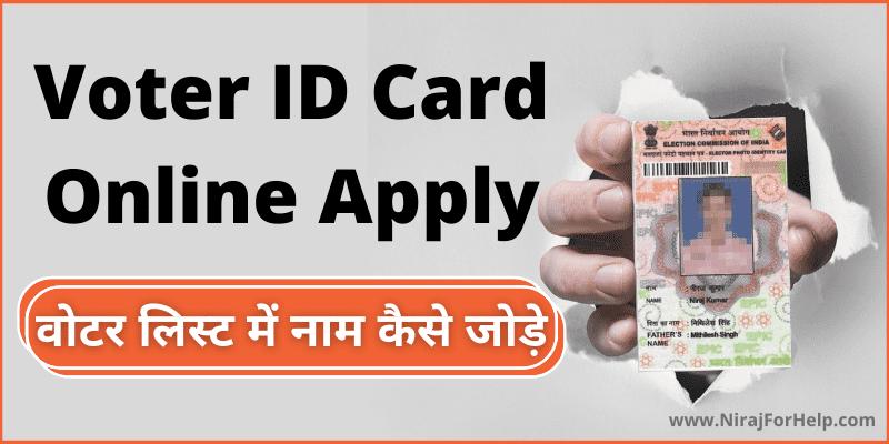 Voter ID Card Online Apply वोटर लिस्ट में नाम कैसे जोड़े