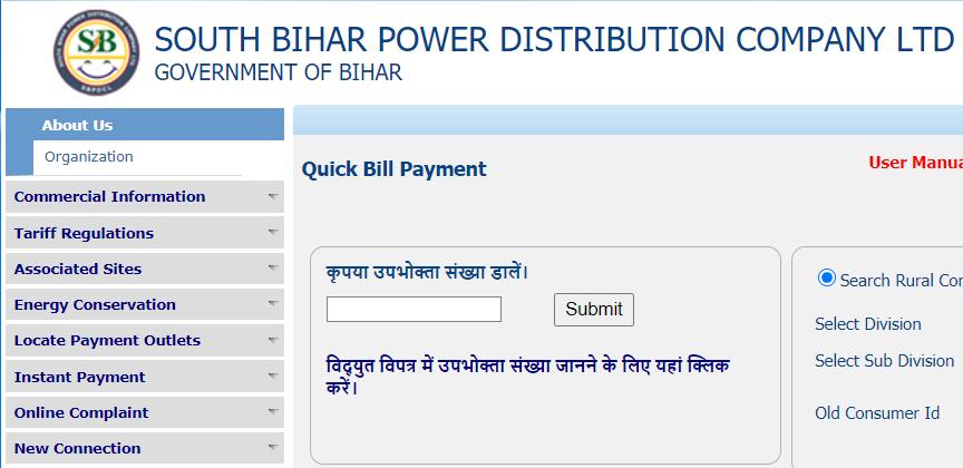 South Bihar Power Distribution Company LTD की वेबसाइट