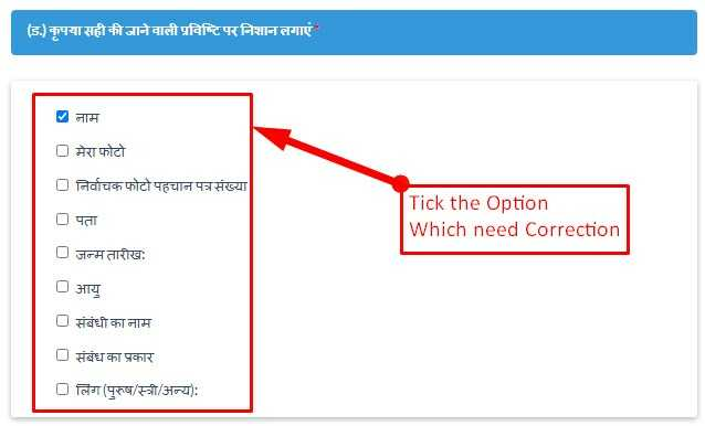 Only Name correction in Voter ID Card