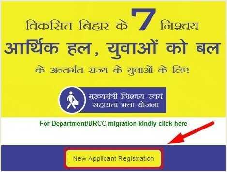 बिहार मुख्यमंत्री स्वयं सहायता भत्ता योजना एवं बिहार स्टूडेंट क्रेडिट कार्ड योजना के ऑनलाइन आवेदन करने हेतु रजिस्ट्रेशन फॉर्म