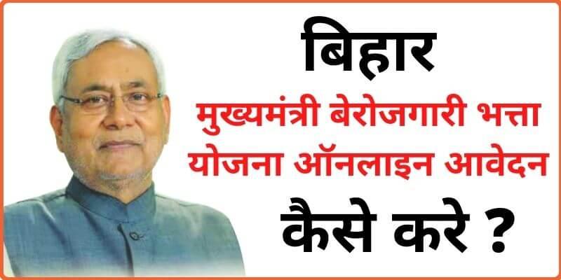 बिहार मुख्यमंत्री स्वयं सहायता भत्ता योजना