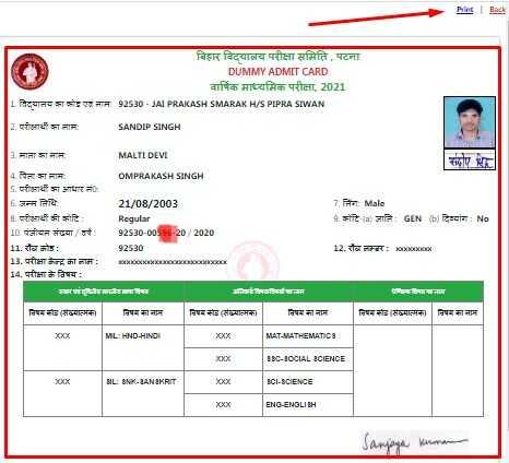 Bihar Board 10th Dummy Admit Card 2021 Download PDF