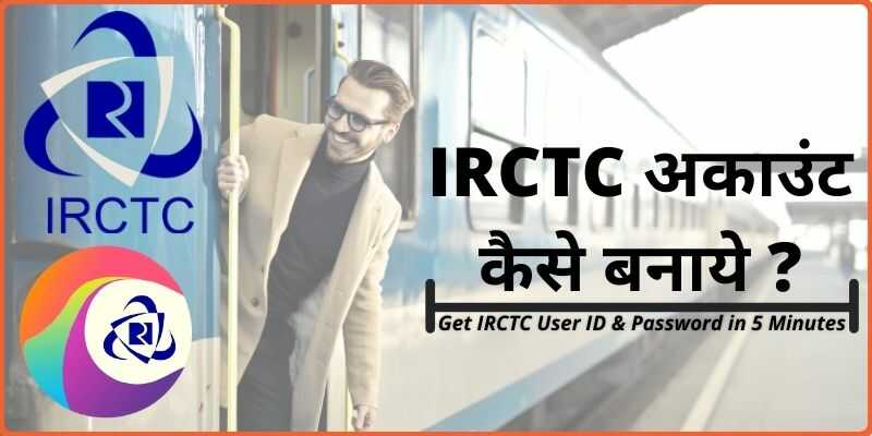 New IRCTC Account Kaise Banaye in 5 Minute