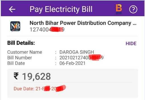 PhonePe se Bihar Bijli Bill Check Kaise Kare