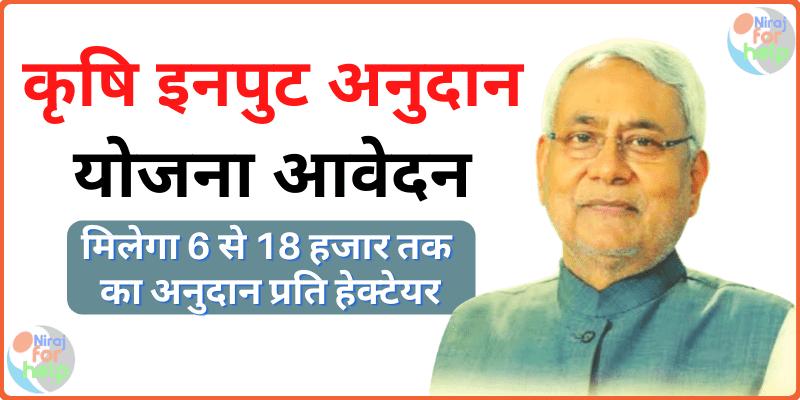बिहार कृषि इनपुट अनुदान योजना अप्लाई - Bihar Krishi Input Anudan Yojana