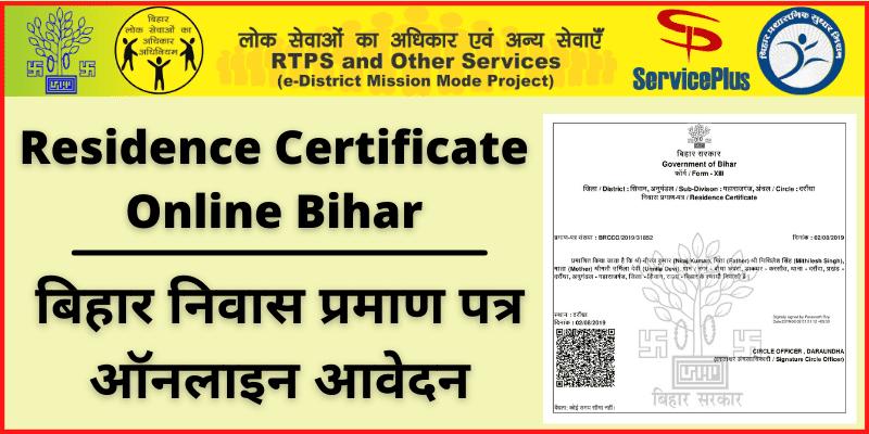 Apply Online For Residence Certificate Bihar निवास प्रमाण पत्र ऑनलाइन आवेदन
