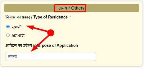Apply Online For Residence Certificate Bihar Other Details in निवास प्रमाण पत्र बिहार