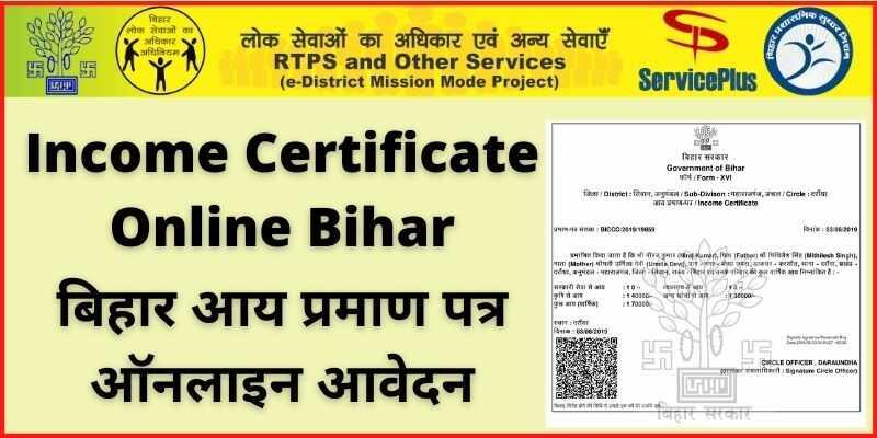 Apply Online for Income Certificate Bihar Service Plus e District RTPS BiharApply Online for Income Certificate Bihar Service Plus e District RTPS Bihar