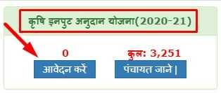 Bihar Krishi Input Anudan Apply Apply