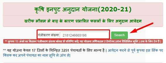 Enter Kisan Registration Number for Krishi input anudan