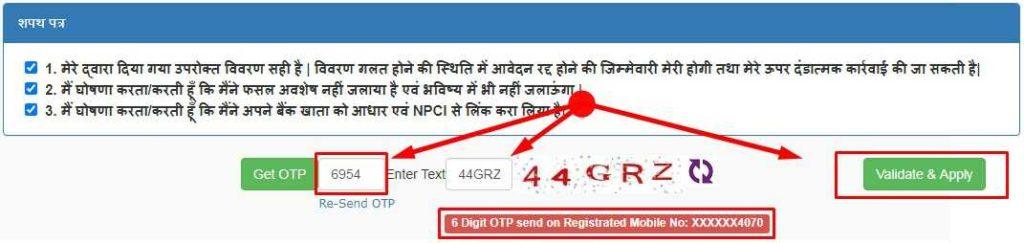 Get and verify otp for bihar krishi input anudan online apply