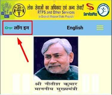 ServicePlus Bihar E District Bihar & RTPS Bihar Official Website for Income Caste Residence and All Bihar Certificate Apply Online