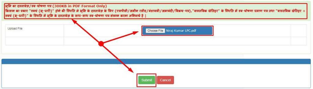 Upload documents for Krishi Input anudan online apply bihar