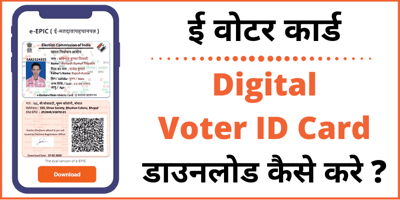 ऐसे करे E Voter Card Download + Digital Voter ID Card Online Download Process in Hindi