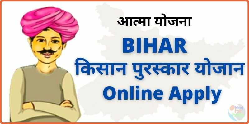 बिहार किसान पुरस्कार योजान अप्लाई ऑनलाइन