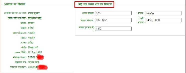 बिहार किसान पुरस्कार योजान के लिए फसल का विवरण