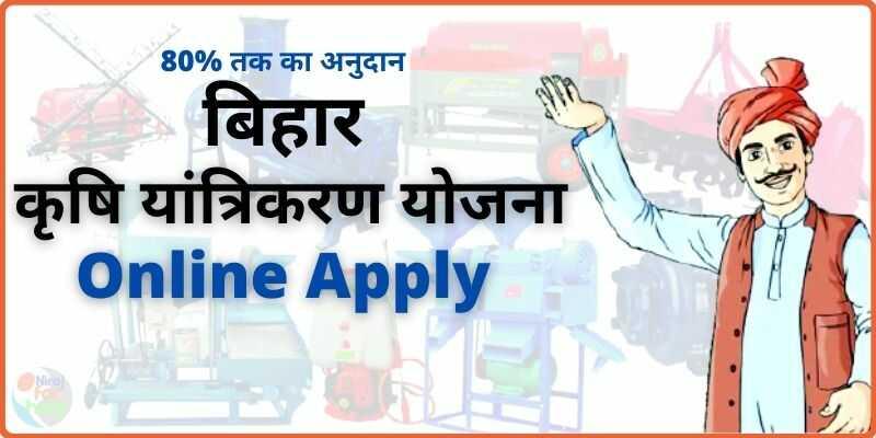 बिहार कृषि यांत्रिकरण योजना Apply Online