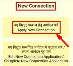 बिहार नए विधुत सम्बन्ध हेतु आवेदन करे पर Apply  New Connection Bihar