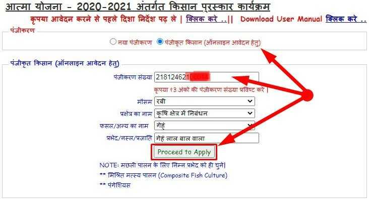 बिहार पुरस्कार योजना हेतु पंजीकृत किसान का ऑनलाइन आवेदन
