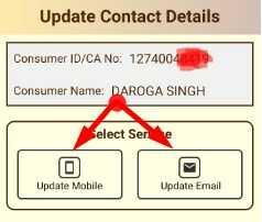 सुविधा एप्प से अपने बिजली बिल में मोबाइल नंबर जोड़े