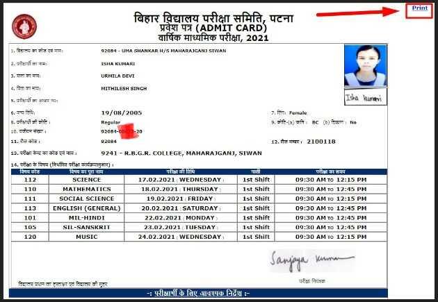 Bihar Board Matric Admit Card Download in pdf