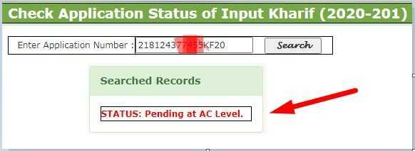 Bihar Krishi Input Anudan Status Check Result Pending at AC Level