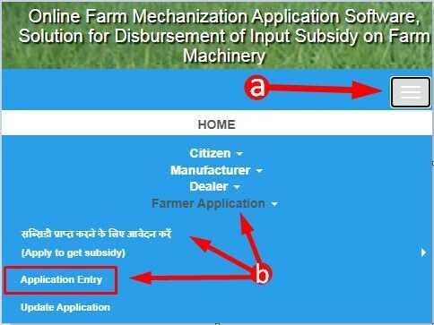 Farmer Application for Apply to get Subsidy on Agriculture Equipment