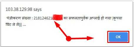 Final Submit Kisan Puraskar Yojana form Bihar