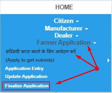 Finalize application for Machine Subsidy Scheme Bihar