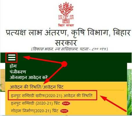 Krishi Input Anudan Status Check Bihar