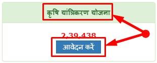 Krishi Yantrikaran Yojana Bihar Online Apply