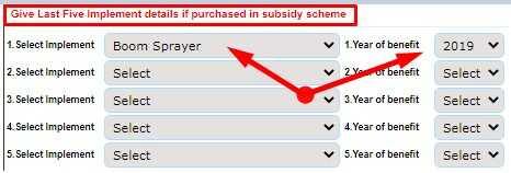 Last five implement details which purchase in Subsidy Scheme Bihar