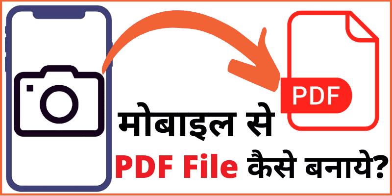 Mobile se PDF File Kaise Banayen - Mobile से PDF File कैसे बनाये?