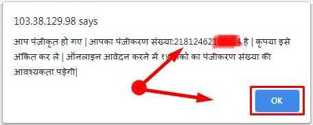 Registration Successful for Bihar Kisan Puraskar Yojana