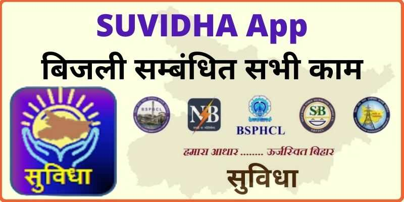 SUVIDHA App Bihar NBPDCL & SBPDCL All work on single app