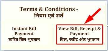 Suvidha App से बिजली बिल चेक