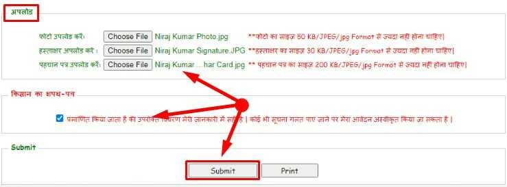 Upload Document for Bihar Atma Yojana  Kisan Puraskar Yojana