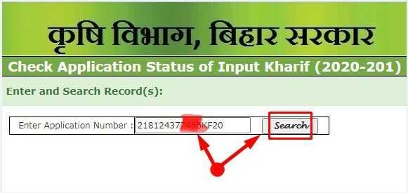 Check Application Status of Krishi Input Scheme Bihar