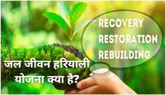 जल जीवन हरियाली योजना क्या है What is Jal Jeevan Hariyali Scheme