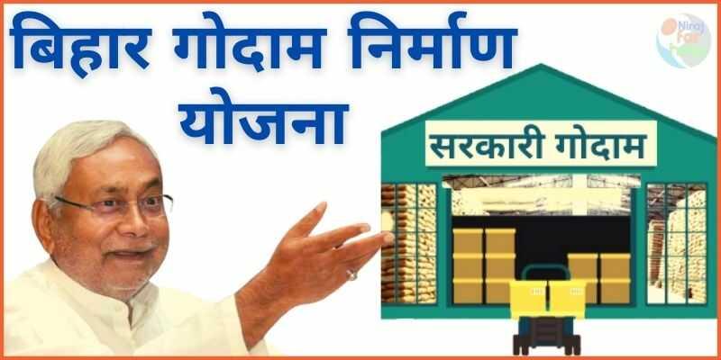 बिहार गोदाम निर्माण योजना Apply Online