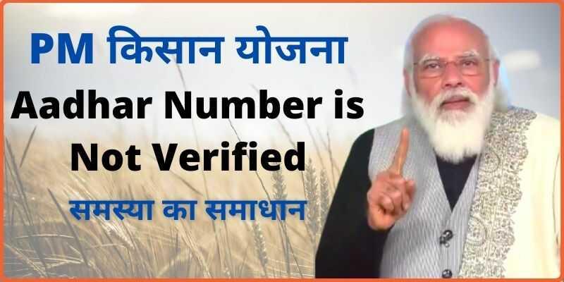 Aadhar Number is Not Verified PM Kisan Yojana Problem Solved