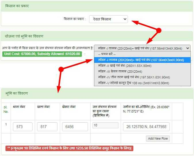 Apply Jal Jeevan Hariyali Online Form Bihar