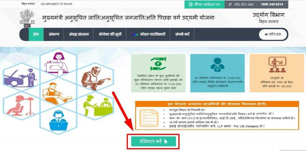 Bihar Mukhyamantri SC  ST EBC Udyami Yojana Registration & Apply