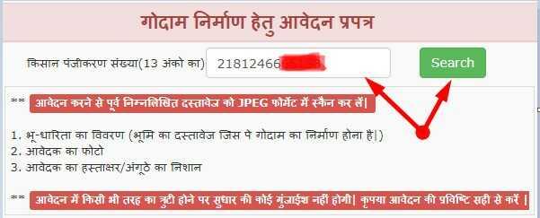DBT Agriculture Bihar गोदाम निर्माण हेतु आवेदन प्रपत्र