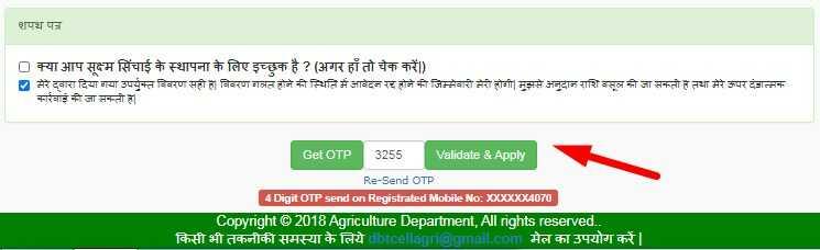 Enter 4 Digit OTP and Apply for Jal jeevan hariyali yojana Bihar